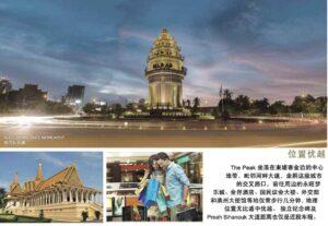 The-Peak-Cambodia-amenities