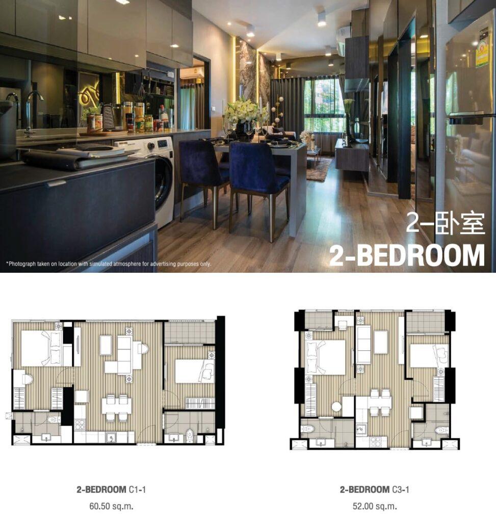 Ideo Rama 9 -Asoke Floor Plan 2BR